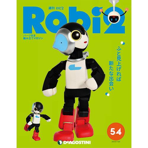 週刊ロビ2 第54号