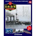 週刊 栄光の日本海軍パーフェクトファイル 第18号 出雲型装甲巡洋艦
