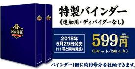 栄光の日本海軍パーフェクトファイル 特製リングバインダー2冊セット