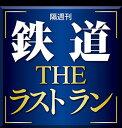 隔週刊鉄道ザ・ラストラン   43号〜48号