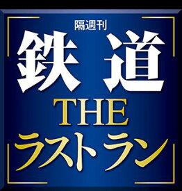隔週刊鉄道ザ・ラストラン   37号〜42号