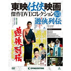 隔週刊東映任侠映画傑作DVDコレクション 第93号 遊侠列伝