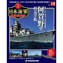 週刊 栄光の日本海軍パーフェクトファイル 第19号 阿賀野型軽巡洋艦