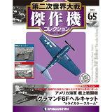 第二次世界大戦傑作機コレクション第2号