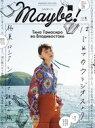Maybe! Vol.5