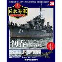 週刊 栄光の日本海軍パーフェクトファイル 第20号 初春型駆逐艦 他