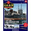 週刊 栄光の日本海軍パーフェクトファイル 第21号 巡潜型潜水艦1 他