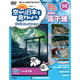 空から日本を見てみようDVDコレクション 第68号