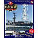 週刊 栄光の日本海軍パーフェクトファイル 第22号 鳳翔型空母「鳳翔」