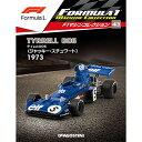 隔週刊F1マシンコレクション 3巻1括