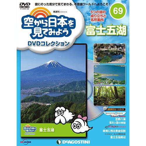 空から日本を見てみようDVDコレクション 第69号