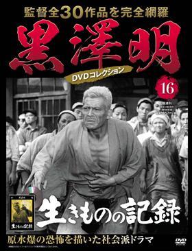黒澤明DVDコレクション  16 生きものの記録
