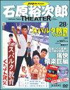 石原裕次郎シアター DVDコレクション  28 スパルタ教育 くたばれ親父