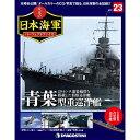 週刊 栄光の日本海軍パーフェクトファイル 第23号 青葉型重巡洋艦