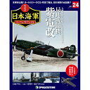 週刊 栄光の日本海軍パーフェクトファイル 第24号 川西 局地戦闘機 紫電改 他