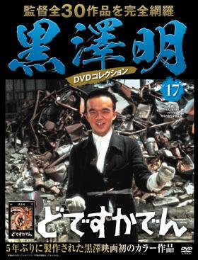 黒澤明DVDコレクション  17 どですかでん