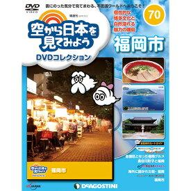空から日本を見てみようDVDコレクション 第70号