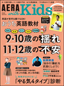AERA with Kids 2018秋号