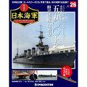 週刊 栄光の日本海軍パーフェクトファイル 第26号 5500t型軽巡洋艦(1) 球磨型