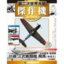 第二次世界大戦 傑作機コレクション 第69号 川崎 三式戦闘機 飛燕(キ61)「第五五戦隊機」