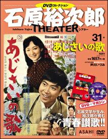 石原裕次郎シアター DVDコレクション  31 あじさいの歌