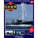 週刊 栄光の日本海軍パーフェクトファイル 第27号 睦月型駆逐艦