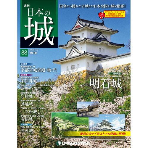 週刊日本の城 改訂版 第88号 宇都宮城御殿・櫓・門 他