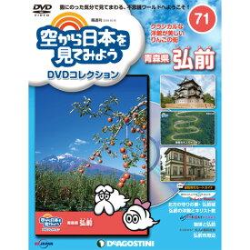 空から日本を見てみようDVDコレクション 第71号