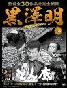 黒澤明DVDコレクション  18 どん底