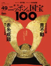 週刊 ニッポンの国宝100   49 青不動/赤糸威鎧