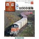 隔週刊鉄道ザ・ラストラン  17号 石北本線DD51貨物