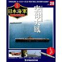 週刊 栄光の日本海軍パーフェクトファイル 第28号 空母 大鳳