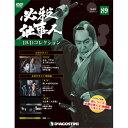 必殺仕事人DVDコレクション 第89号