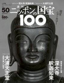 週刊 ニッポンの国宝100   50 深大寺釈迦如来/大浦天主堂