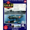 週刊 栄光の日本海軍パーフェクトファイル 第29号 巡潜 甲型/乙型