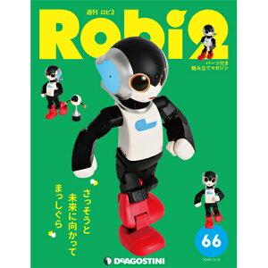 週刊ロビ2 第66号