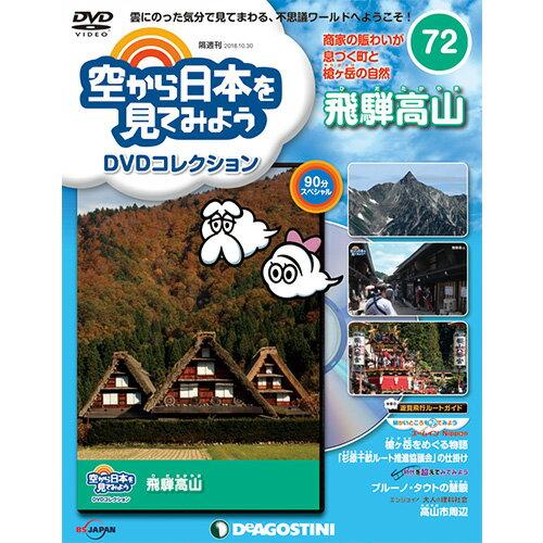 空から日本を見てみようDVDコレクション 第72号