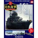 週刊 栄光の日本海軍パーフェクトファイル 30号  香取型練習巡洋艦