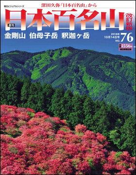 週刊 日本百名山 改訂新版 76号 金剛山・伯母子岳・釈迦ヶ岳