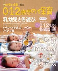 0・1・2歳児の保育 2018冬