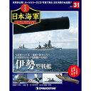 週刊 栄光の日本海軍パーフェクトファイル 31号  伊勢型戦艦(2)