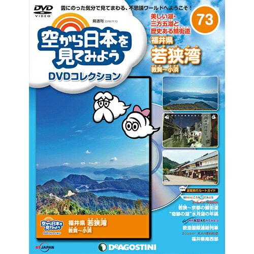空から日本を見てみようDVDコレクション 第73号