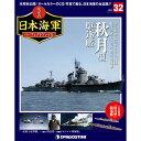 週刊 栄光の日本海軍パーフェクトファイル 32号  秋月型駆逐艦