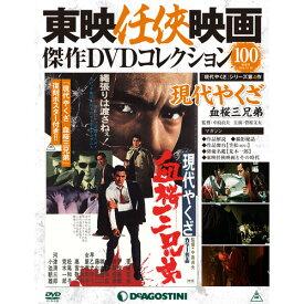 隔週刊東映任侠映画傑作DVDコレクション 第100号 現代やくざ 血桜三兄弟