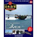 週刊 栄光の日本海軍パーフェクトファイル 33号  川西 二式飛行艇