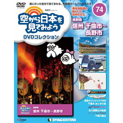 空から日本を見てみようDVDコレクション 第74号