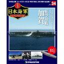 週刊 栄光の日本海軍パーフェクトファイル 34号  空母 加賀(2)