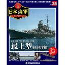 週刊 栄光の日本海軍パーフェクトファイル 35号  最上型軽巡洋艦