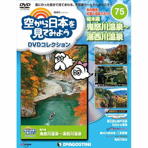 空から日本を見てみようDVDコレクション 第75号