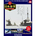 週刊 栄光の日本海軍パーフェクトファイル 36号  天龍型軽巡洋艦